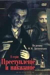 Prestuplenie i nakazanie - Crimă și pedeapsă (1970) - filme online
