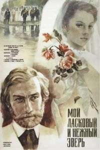 Moy laskovyy i nezhnyy zver - Gingașa și tandra mea fiară (1978) - filme online