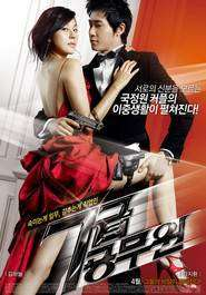 My Girlfriend Is an Agent (2009)  - filme online