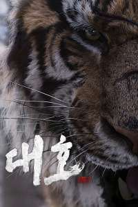 Daeho - The Tiger: An Old Hunter's Tale (2015) - filme online