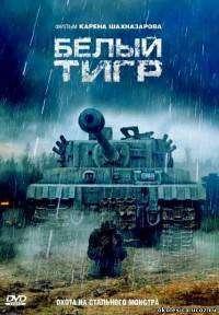 White Tiger (2012)  - filme online