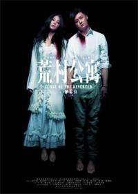 Huang cun gong yu (2010) – Filme online gratis