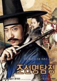 Jo-seon Myeong-tam-jeong (2011) - filme online