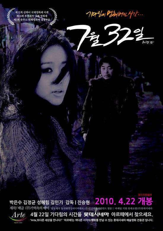 July 32nd (2010) - Filme online gratis