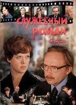 Sluzhebnyy roman - Office Romance (1977) - filme online