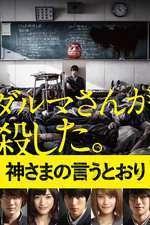 Kamisama no iu tôri – As the Gods Will (2014) – filme online
