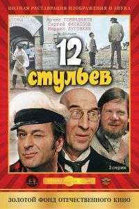 12 stulev - Twelve Chairs (1971) - filme online