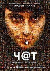 Chatroom (2010) – filme online