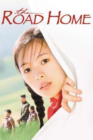 Wo de fu qin mu qin - Drumul spre casă (1999) - filme online