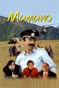 Mimino (1977) - filme online hd