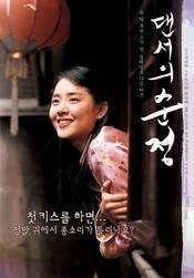 Innocent Steps (2005)  - filme online