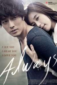 O-jik geu-dae-man - Always (2011) - filme online