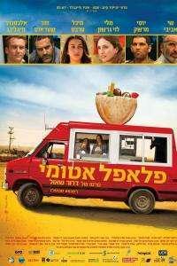 Atomic Falafel (2015) - filme online