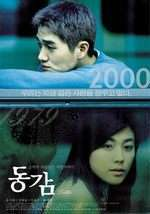 Donggam – Ditto (2000) – filme online