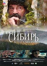 Sibir, Monamur - Siberia, dragostea mea (2011) - filme online