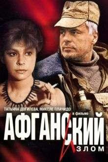 Afganskiy izlom – Afghan Breakdown (1990) – filme online
