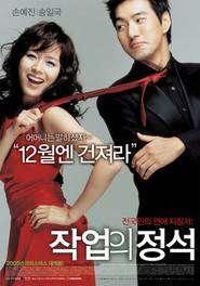 Art of Seduction (2005)  - filme online