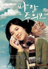 My Girl and I (2005) - film online