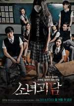 Mourning Grave (2014) - filme online