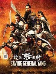 Saving General Yang (2013) - filme online