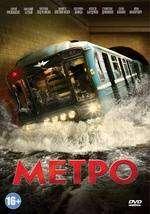 Metroul (2013) - filme online