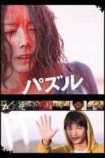 Pazuru - Puzzle (2014) - filme online