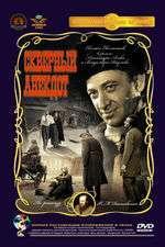 Skvernyy anekdot - The Ugly Story (1966) - filme online