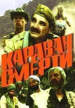 Karavan smerti - The Caravan Of Death (1991) - filme online