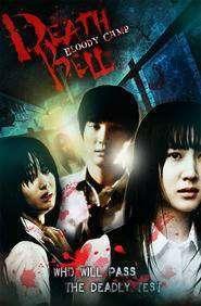 Gosa 2 (2010) – filme online