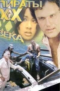 Piraty XX veka - Pirații secolului XX (1980) - filme online