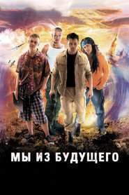My iz budushchego - We Are from the Future (2008) - filme online subtitrate