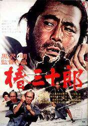 Yojimbo - The Bodyguard (1961) - film online