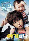 Baby and I (2008) - film online subtitrat