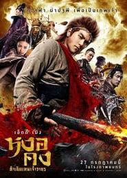 Wu Kong ( 2017 )