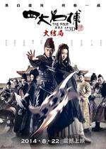 Si da ming bu 3 – The Four 3 (2014) – filme online