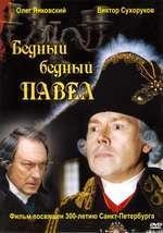 Bednyy, bednyy Pavel – Bietul, bietul Pavel (2003)