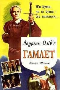 Gamlet - Hamlet (1964)
