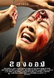 Long khong (2005) – Art of the Devil 2