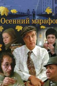 Osenniy marafon - Autumn Marathon (1979) - filme online
