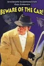 Beregis avtomobilya - Beware of the Car (1966) - filme online