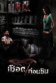 The Meat Grinder (2009) - filme online subtitrate