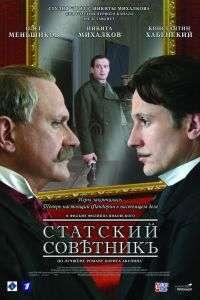 Statskiy sovetnik (2005) – filme online