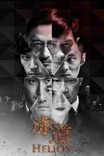 Chek dou - Helios (2015) - filme online