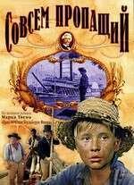 Sovsem propashchiy – The Adventures of Huckleberry Finn (1973)