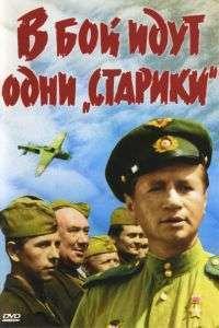 V boy idut odni 'stariki' - Only Old Men Are Going to Battle (1974)