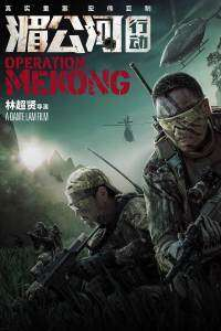 Mei Gong he xing dong - Operation Mekong (2016) - filme online subtitrate