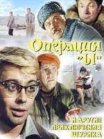 Operatsiya Y i drugiye priklyucheniya Shurika - Operațiunea Y (1965)