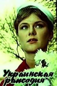 Ukrainskaya rapsodiya – Rapsodia ucraineană (1961) – filme online