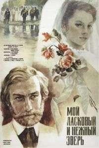 Moy laskovyy i nezhnyy zver - Gingașa și tandra mea fiară (1978)