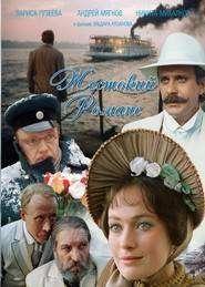 Zhestokiy romans - Fata fără zestre (1984)
